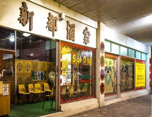 Sun Doo Chinese Restaurant - Accommodation NT
